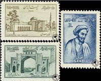 هفتصد و هفتادمین سال تولد سعدی اسکناس و تمبر ایران