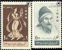 کنگره جهانی موسیقی در ایران اسکناس و تمبر ایران