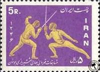 مسابقات جهانی شمشیر بازی اسکناس و تمبر ایران