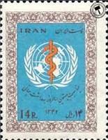 بیستمین سالروز بهداشت جهانی اسکناس و تمبر ایران