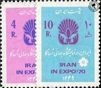 تمبر یادبود نمایشگاه جهانی اوساکا اسکناس و تمبر ایران