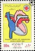 تمبر یادبود روز جهانی قلب اسکناس و تمبر ایران
