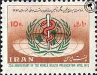 تمبر یادبود بیست و پنجمین سالگرد سازمان جهانی بهداشت اسکناس و تمبر ایران
