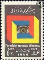 تمبر یادبود پیشگیری از نا بینائی (دندانه درشت) اسکناس و تمبر ایران