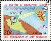 تمبر یادبود دهمین سال پیوستن ایران به سازمان جهانی ماهواره مخابراتی اسکناس و تمبر ایران